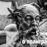 5 МИФОВ О ПОЛИГРАФИИ