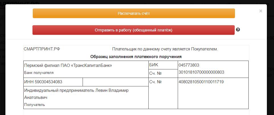 Обещанный платёж скриншот
