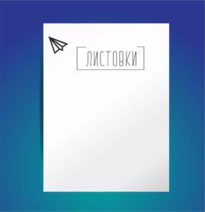 Выбор бумаги для листовок