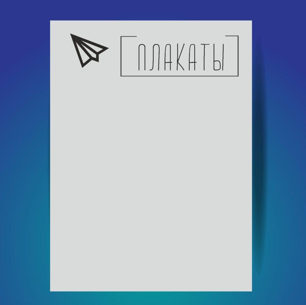 Выбор бумаги для плакатов