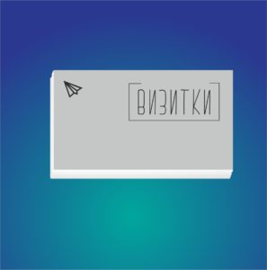 Выбор бумаги для визиток