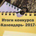 Итоги конкурса «Календарь – 2017»
