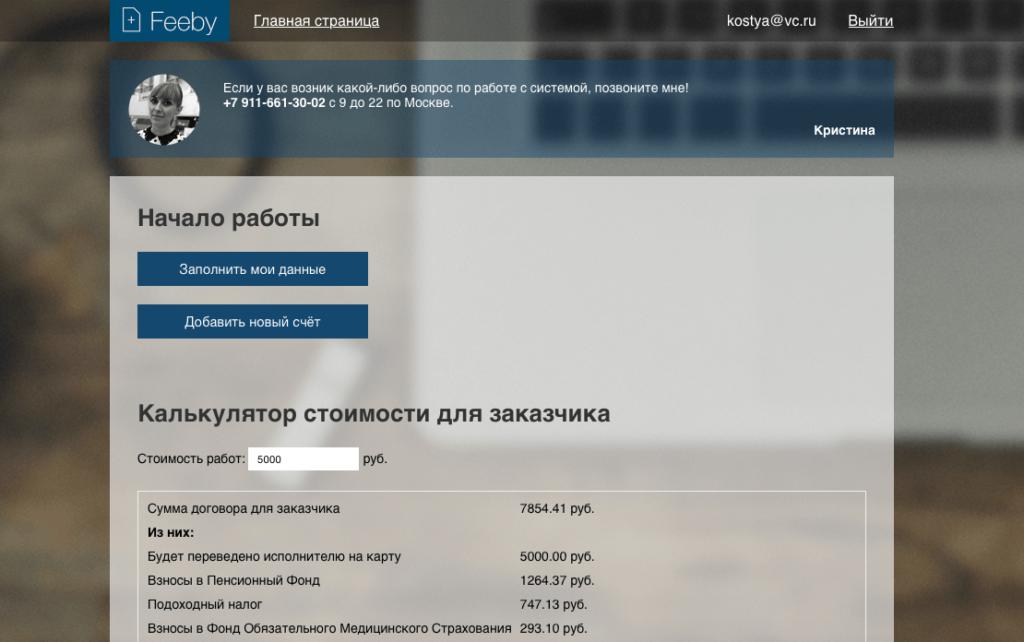 Сервис для создания счетов