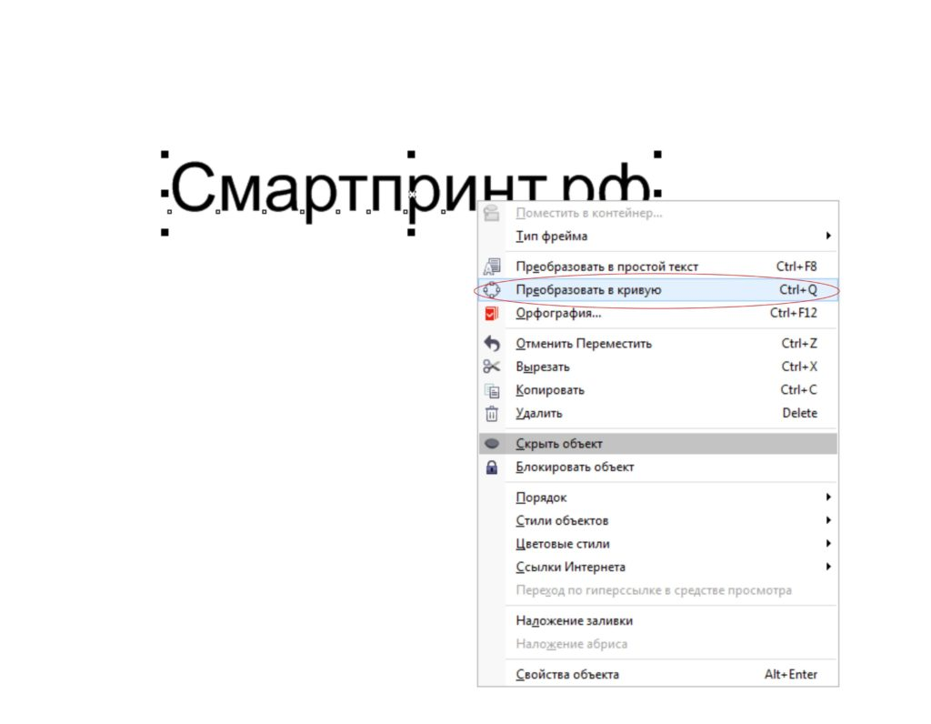 Перевод шрифта в кривые