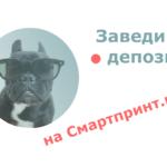 Заведи депозитный счёт на Смартпринт.рф