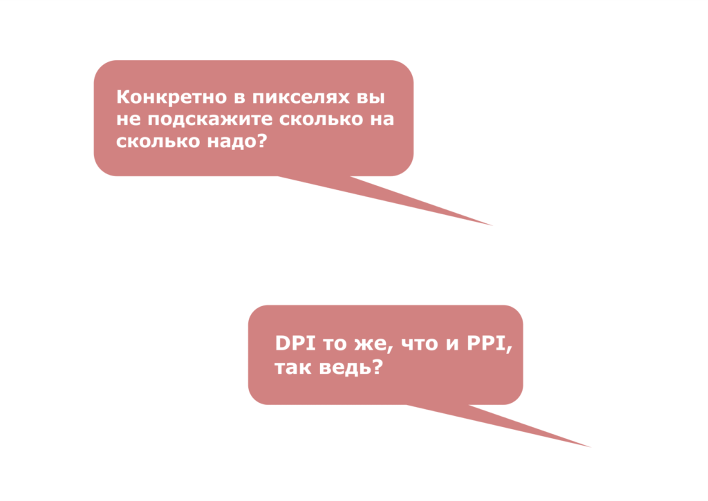 DPI и PPI