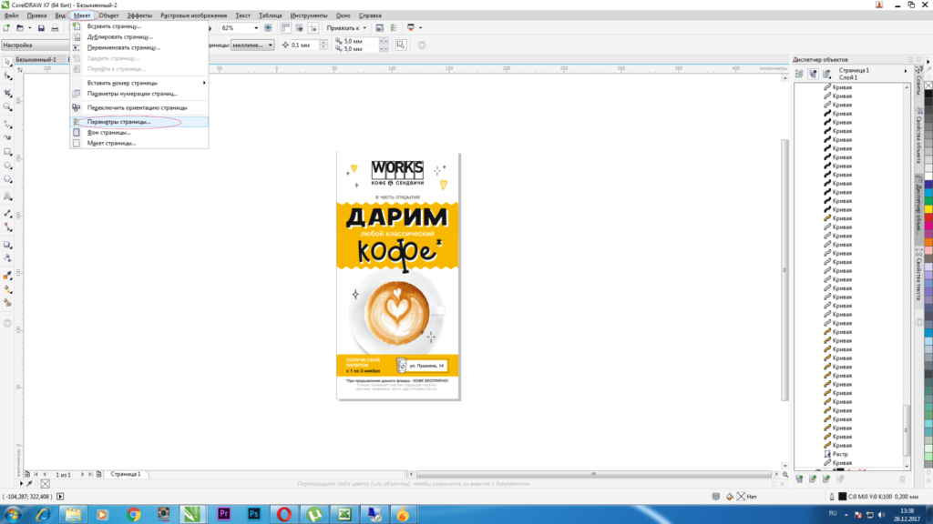 Вылеты в corel draw