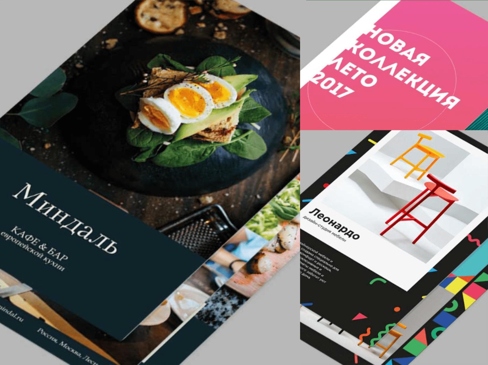 Сделать дизайн листовки онлайн