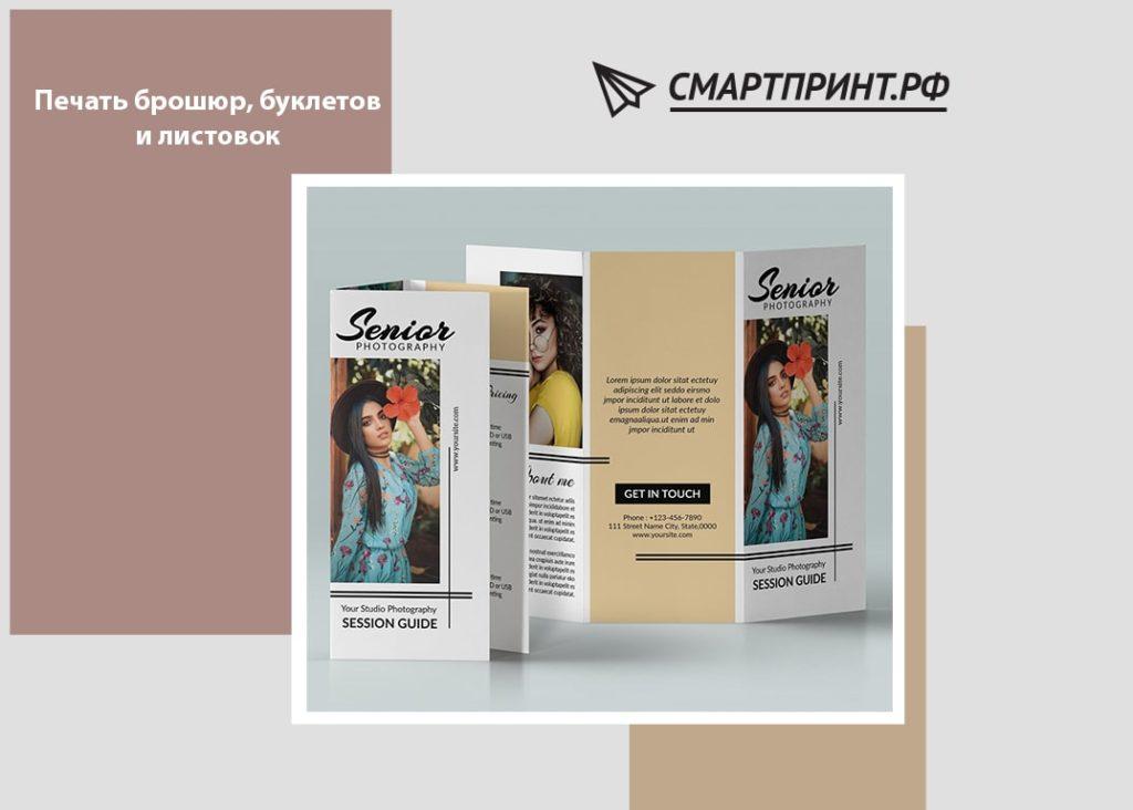 Печать брошюр, буклетов и листовок